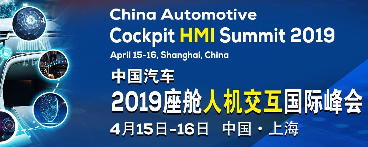 China Automotive Cockpit HMI Summit 2019